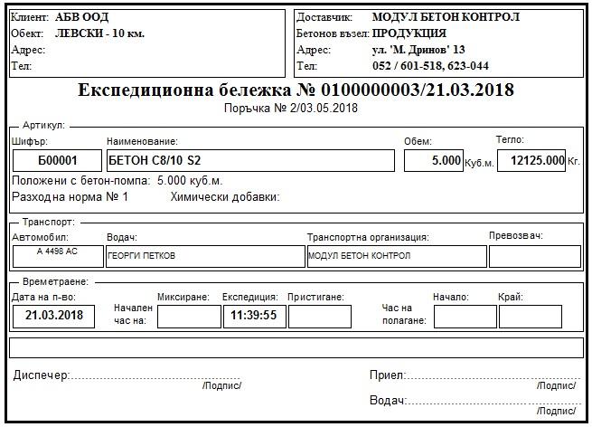 МАКС Бетон Контрол - Експедиционна бележка за бетон